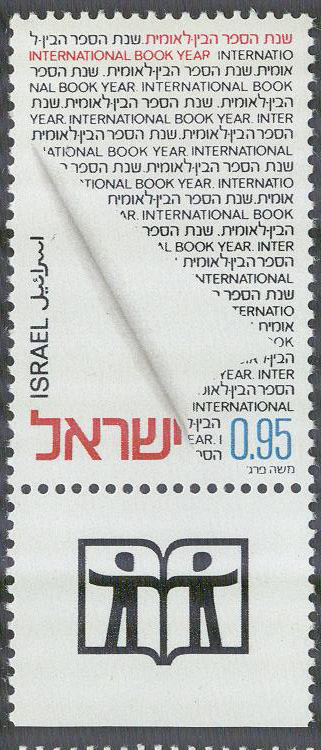 Israel - M  562 + tab Internationella bokåret 1972, 1 kpl + tab **