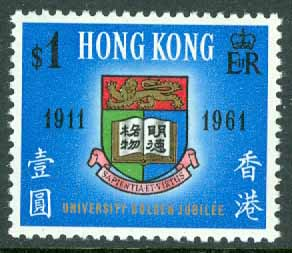 Hongkong - M  192 Hongkongs universitet 50 år, 1 kpl **
