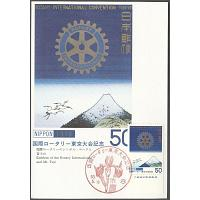 Japan - FDC kort 1978-05-13 - Rotary International Världskongress, märke kpl