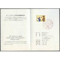Japan - FDC folder 1972-11-02 - Scouting i Japan 50 år, 1 kpl